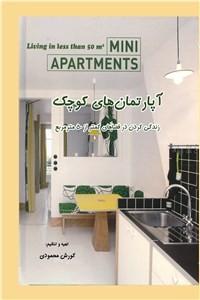 نسخه دیجیتالی کتاب آپارتمان های کوچک