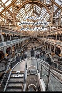 نسخه دیجیتالی کتاب طراحی فضاهای فروشگاهی و نمایشگاهی مراکز تجاری و تفریحی