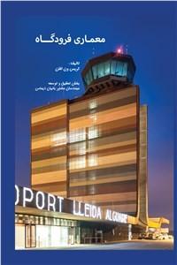 نسخه دیجیتالی کتاب معماری فرودگاه