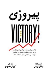 نسخه دیجیتالی کتاب پیروزی