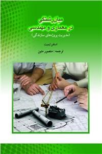 نسخه دیجیتالی کتاب میان رشتگی در معماری و مهندسی