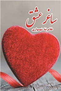 نسخه دیجیتالی کتاب ساغر عشق