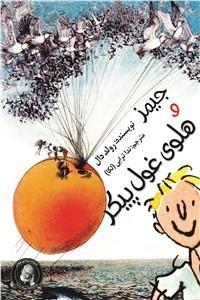 نسخه دیجیتالی کتاب جیمز و هلوی غول پیکر