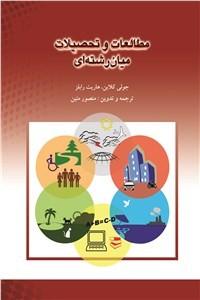 نسخه دیجیتالی کتاب مطالعات و تحصیلات میان رشته ای