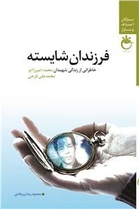 نسخه دیجیتالی کتاب فرزندان شایسته