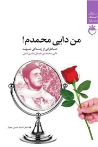 نسخه دیجیتالی کتاب من دایی محمدم!