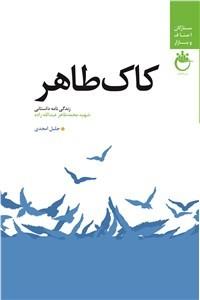نسخه دیجیتالی کتاب کاک طاهر