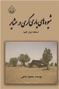 نسخه دیجیتالی کتاب شیوه های یاری گری در عشایر