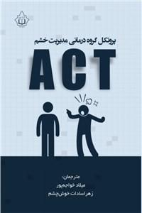 نسخه دیجیتالی کتاب پروتکل گروه  درمانی مدیریت خشم ACT