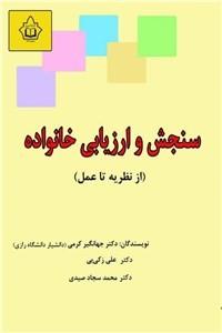 نسخه دیجیتالی کتاب سنجش و ارزیابی خانواده