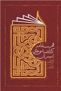 نسخه دیجیتالی کتاب فهرستنامه کتابشناسی های ایران