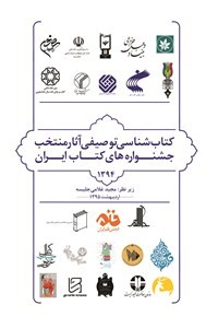 نسخه دیجیتالی کتاب کتاب شناسی توصیفی آثار منتخب جشنواره های کتاب ایران 1394