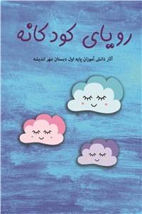 نسخه دیجیتالی کتاب رویای کودکانه