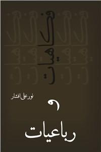 نسخه دیجیتالی کتاب رباعیات و فکاهیات