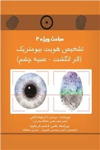 نسخه دیجیتالی کتاب تشخیص هویت بیومتریک