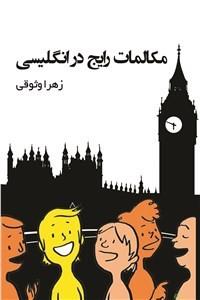 نسخه دیجیتالی کتاب مکالمات رایج در انگلیسی