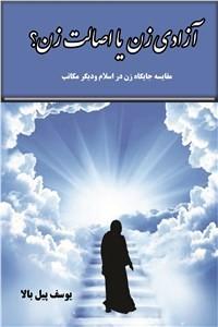 نسخه دیجیتالی کتاب آزادی زن یا اصالت زن