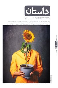 نسخه دیجیتالی کتاب ماهنامه همشهری داستان - شماره 103 - شهریور ماه 98