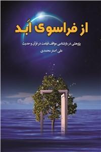 نسخه دیجیتالی کتاب از فراسوی ابد