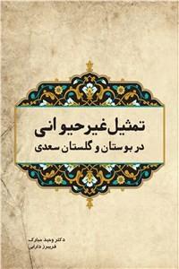 نسخه دیجیتالی کتاب تمثیل غیر حیوانی در بوستان و گلستان سعدی