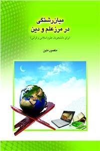 نسخه دیجیتالی کتاب میان رشتگی در مرز علم و دین
