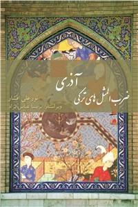 نسخه دیجیتالی کتاب ضرب المثل های ترکی آذری
