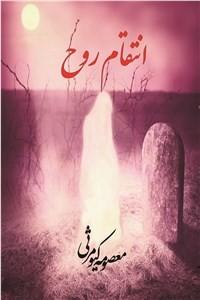 نسخه دیجیتالی کتاب انتقام روح