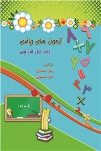 نسخه دیجیتالی کتاب آزمون های ریاضی - پایه اول ابتدایی