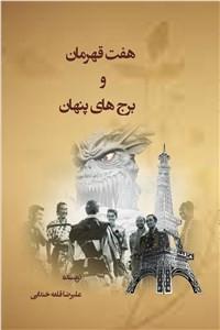 نسخه دیجیتالی کتاب هفت قهرمان و برج های پنهان