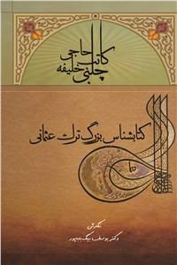 نسخه دیجیتالی کتاب کاتب چلبی حاجی خلیفه - کتاب شناس بزرگ ترک عثمانی