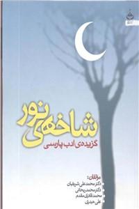 نسخه دیجیتالی کتاب شاخه ی نور