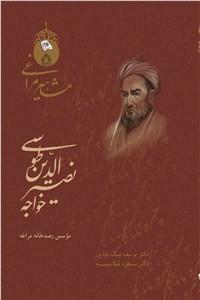 نسخه دیجیتالی کتاب خواجه نصیر الدین طوسی