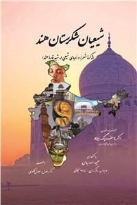 نسخه دیجیتالی کتاب شیعیان شکرستان هند