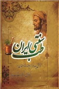 نسخه دیجیتالی کتاب طب سنتی ایران - بخش چهارم