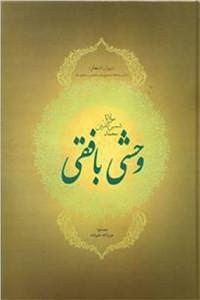 نسخه دیجیتالی کتاب وحشی بافقی - دیوان اشعار