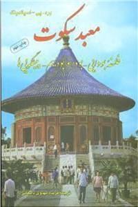 نسخه دیجیتالی کتاب معبد سکوت
