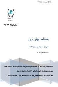 نسخه دیجیتالی کتاب فصلنامه جهان نوین - نشریه اختصاصی مدیریت - سال اول شماره سوم پاییز 97