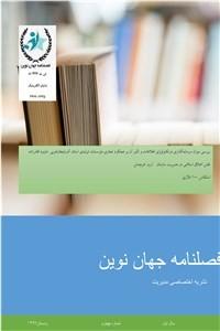 نسخه دیجیتالی کتاب فصلنامه جهان نوین - نشریه اختصاصی مدیریت - سال اول شماره چهارم زمستان 97