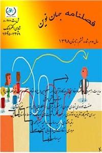 نسخه دیجیتالی کتاب فصلنامه جهان نوین - نشریه اختصاصی مدیریت - سال دوم شماره ششم تابستان 98