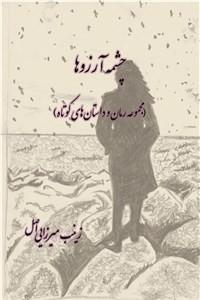 نسخه دیجیتالی کتاب چشمه آرزوها
