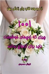 نسخه دیجیتالی کتاب 1001 چیزی که زوج های خوشبخت باید برای ازدواج بدانند