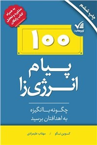 نسخه دیجیتالی کتاب 100 پیام انرژی زا