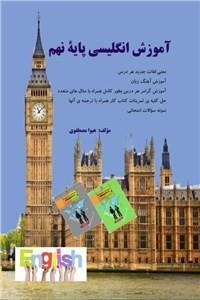 نسخه دیجیتالی کتاب آموزش انگلیسی پایه نهم