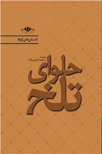 نسخه دیجیتالی کتاب حلوای تلخ