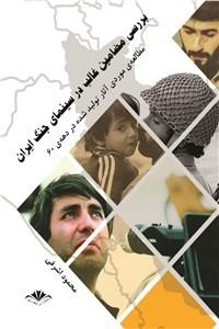 نسخه دیجیتالی کتاب بررسی مضامین غالب در سینمای جنگ ایران