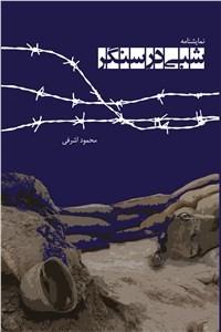 نسخه دیجیتالی کتاب شبی در سنگر
