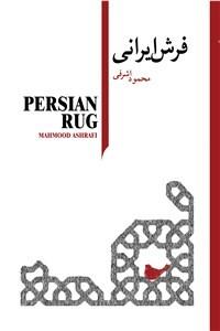 نسخه دیجیتالی کتاب فرش ایرانی