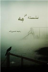 نسخه دیجیتالی کتاب نشسته در مه