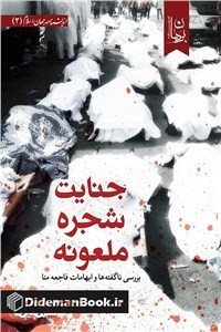 نسخه دیجیتالی کتاب جنایت شجره ملعونه