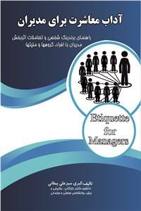 نسخه دیجیتالی کتاب آداب معاشرت برای مدیران
